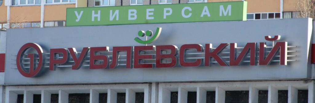 rublevski
